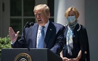 【最新疫情8·8】川普:今日是大新聞會