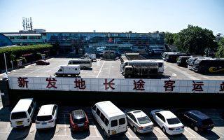 受疫情影響 北京出發的省際班線明日停運