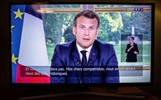 馬克龍:法國加快解除封鎖 重建經濟獨立性