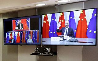 程晓容:欧盟对中共示硬 北京面对更大压力