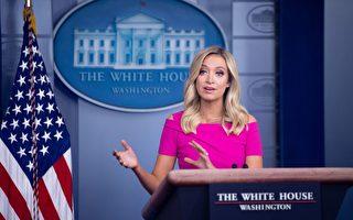 华裔记者指责川普歧视 白宫发言人妙语回应