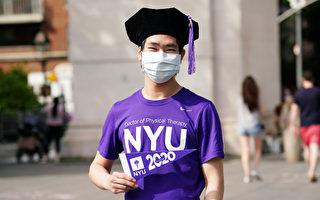 【纽约疫情6.7】开放学校办户外毕业典礼
