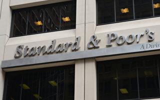 标普:维州财政状况差 信用评级受威胁