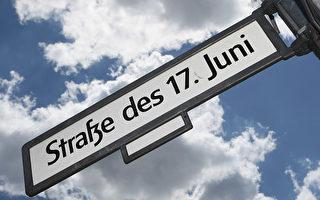 德國紀念6月17日東德人民起義67年