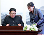 金与正要对韩国动武 专家:朝鲜想挑衅