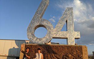 六四光芒照亮自由雕塑公园