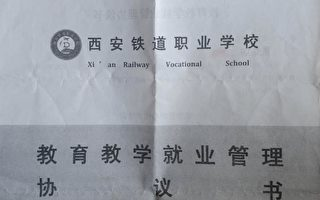 西安一职业学校招生欺骗 学生维权无门