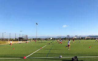 橙县大公园运动场开放 足球队恢复训练