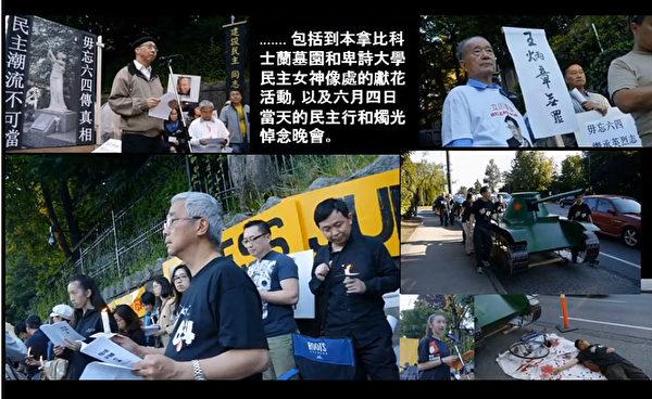 圖:加拿大三城市同步網絡直播,於6月4日傍晚舉辦網絡燭光紀念活動,悼念六四死難者與去年香港反送中死難者。 (網絡截圖)