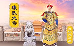【康熙大帝】孺慕汉文化 诗文鼎盛