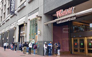旧金山、南湾购物中心重新开业