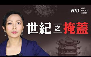 纪录片【世纪之掩盖】中文版6月30日首映