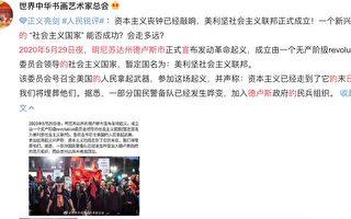 微博疯传美国暴动照现中共党旗 造假被拆穿