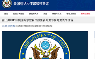美驻华使馆刊登蓬佩奥讲话 含中共敏感词