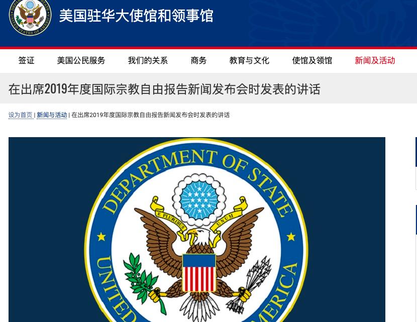 美駐華使館刊登蓬佩奧講話 含中共敏感詞