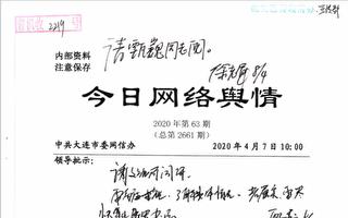 【独家】中共政府如何监控你的微博帖子