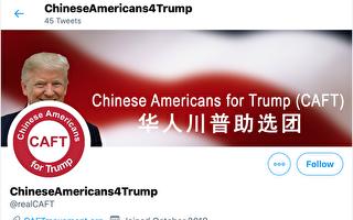 中共借挺川华人 接近和渗透共和党