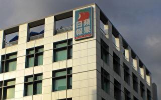 营运亏损 台湾苹果日报:将资遣约140名员工