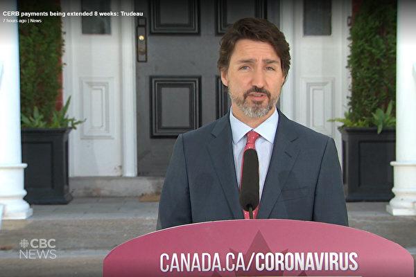 圖:加拿大總理特魯多宣布,將延長聯邦應急救助補貼期限,再增加兩週時間。(視頻截圖)