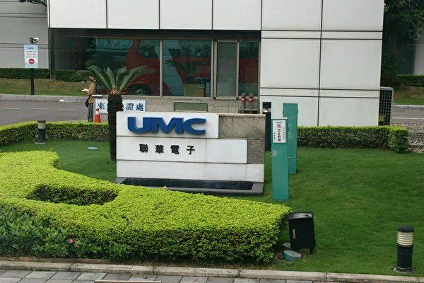 帮中共窃美光商业机密 台湾三工程师被判刑