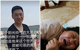 中共两会严控 南京访民被抓 儿子跳江自杀
