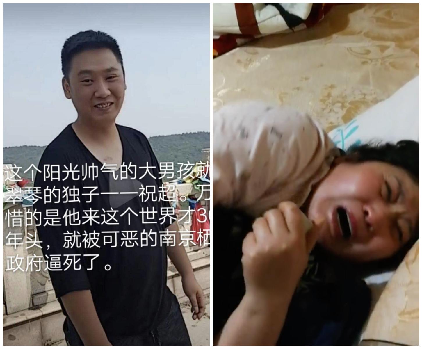 中共兩會嚴控 南京訪民被抓 兒子跳江自殺