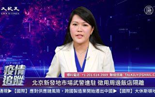 【直播】6.13疫情追蹤:武警進駐北京疫區