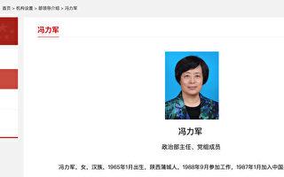 传中共司法部政治部主任跳楼自杀