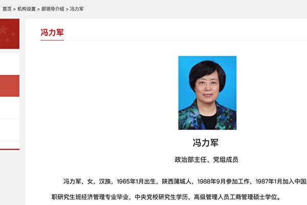 傳中共司法部政治部主任跳樓自殺