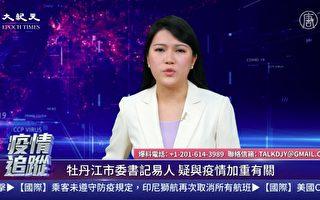 【直播】6.4疫情追蹤:郝海東嚇壞共產黨