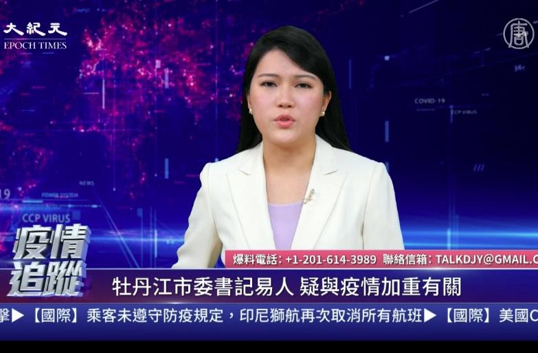 【直播】6.4中共肺炎疫情追蹤:郝海東嚇壞共產黨