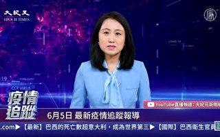 【直播】6.5疫情追蹤:外國勢力介入暴亂