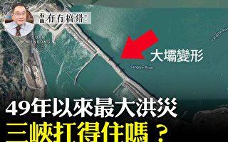 【有冇搞錯】49年以來最大洪災 三峽扛得住嗎?
