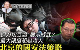 【有冇搞錯】北京國安法策略 最大限度恐嚇港人