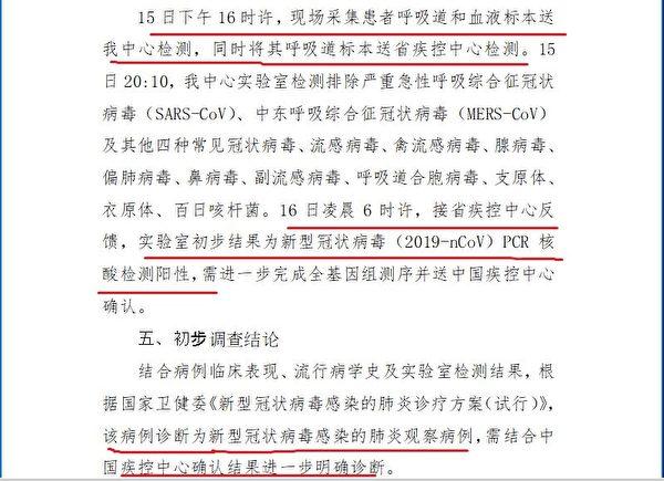成都市疾控中心1月16日的觀察病例流調報告,證實各地政府無權確診。(大紀元)