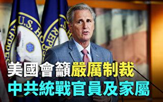 【紀元播報】美國會籲嚴厲制裁中共官員及家屬
