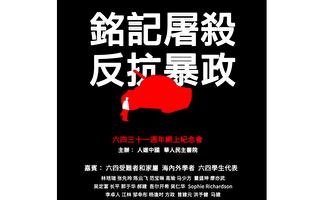 参加六四网上纪念会 陈云飞、董盛坤遭抓捕