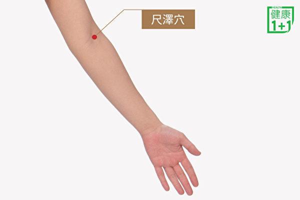 按摩尺澤穴,可以改善吹冷氣導致的肩頸僵硬、頭痛。(健康1+1/大紀元)