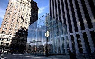 纽约市10家苹果门市17日重新开业