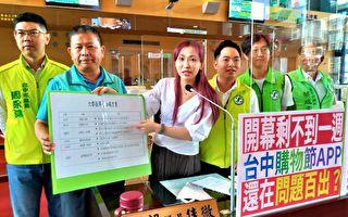 台中購物節APP 720萬建置費惹議