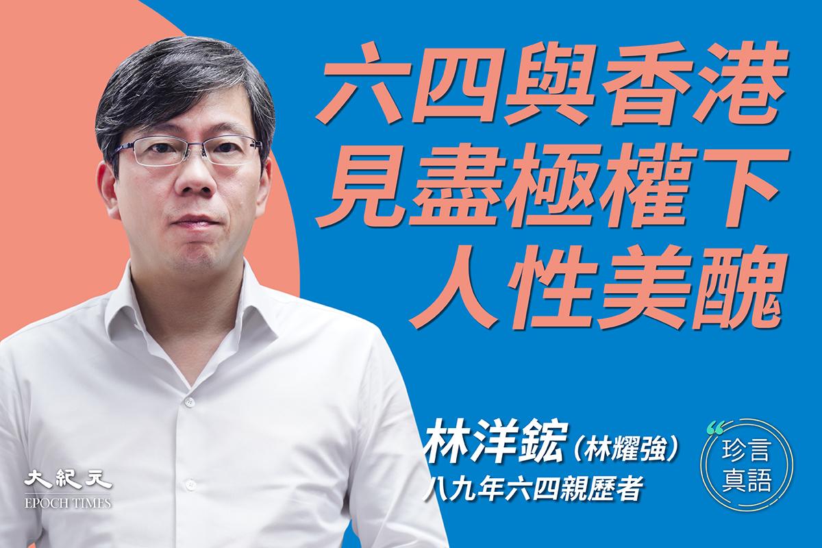 【珍言真語】香港人權律師林洋鋐(林耀強):親身經歷六四屠城,北京同學:你必須要活著回去,告訴全世界真相;當年北京與香港軌跡相同,學生犧牲自己守護我城。(大紀元香港新聞中心)