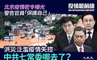 【役情最前线】洪灾泛滥疫情失控 七常委在哪?