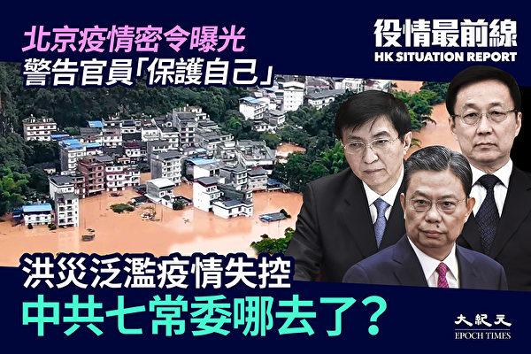 【役情最前線】洪災氾濫疫情失控 七常委在哪?