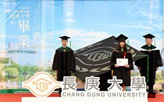 长庚大学毕业典礼 超大学士帽成亮点