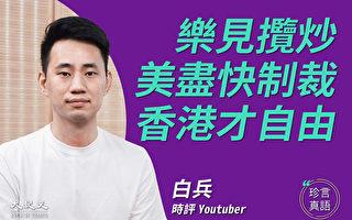 【珍言真語】白兵:國安法攬炒成功 香港才自由