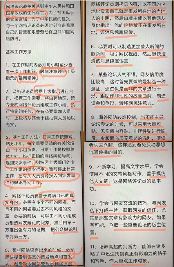 中共指導五毛打信息戰的文件。(社媒圖片)
