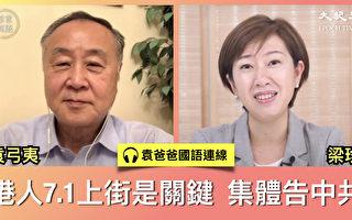 【珍言真语】袁弓夷:香港要赢 7.1上街是关键