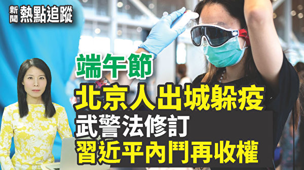 【新聞熱點追蹤】端午節 北京人出城躲疫?