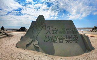 大安沙雕音乐季登场 赏沙雕环游世界