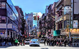 纽约中华公所致函市议长  呼吁重估地产税政策